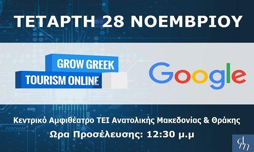 Ολοκλήρωση Σεμιναρίου Grow Greek Tourism Online by Google