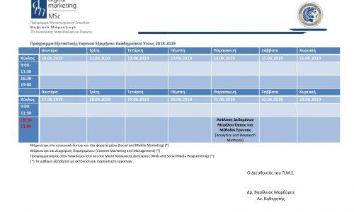 Πρόγραμμα Eξεταστικής  Εαρινού Εξαμήνου 2018-2019