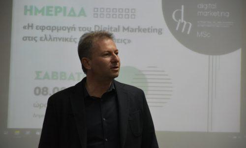 08/02 – Ολοκλήρωση Ημερίδας «Η εφαρμογή του Digital Marketing στις ελληνικές επιχειρήσεις»