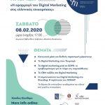 Ημερίδα με θέμα «Η εφαρμογή του Digital Marketing στις ελληνικές επιχειρήσεις»